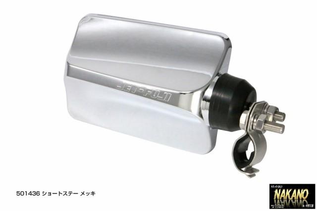 バックショットミラー(501436) FUJI 小 メッキ シ...