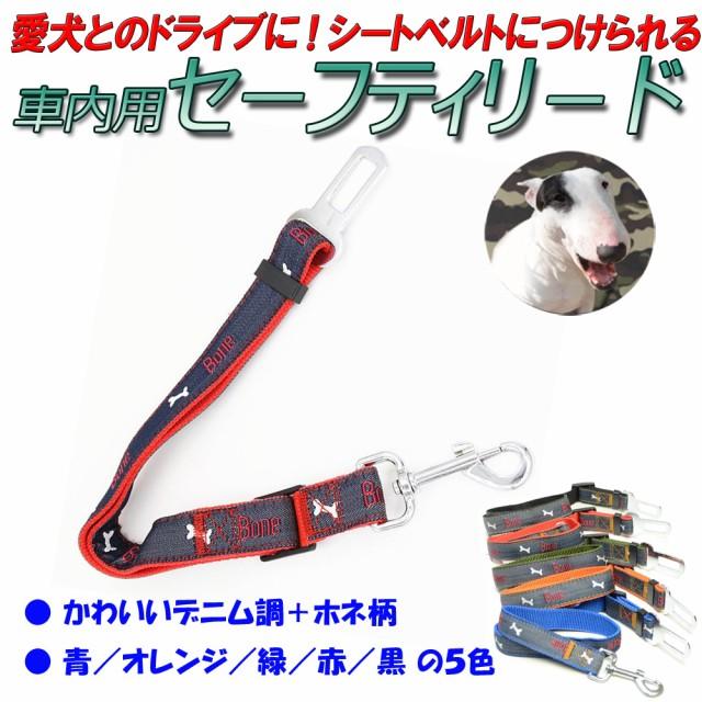 【送料無料】犬用シートベルト【デニム&ボーン】...