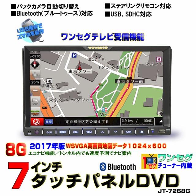 カーナビ 車載 dvd 2017年版/WSVGAカーナビ7/地...