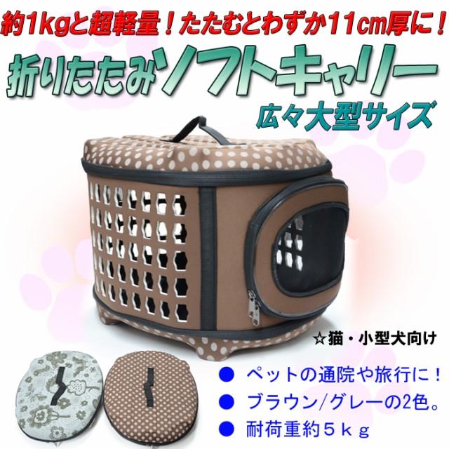 【送料無料】広々大型サイズ 超軽量ペット用ソフ...