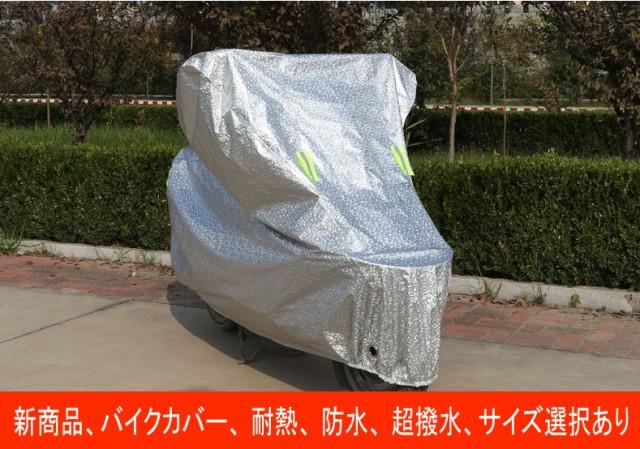 送料無料 L XXL 大き目サイズ バイクカバー 単車...
