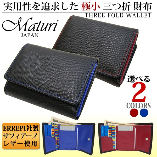 Maturi マトゥーリ イタリアンレザー サフィアー...