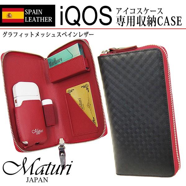 Maturi マトゥーリ アイコス IQOS ケース スペイ...