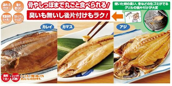 骨まで食べられる焼き魚3種(53619-000)