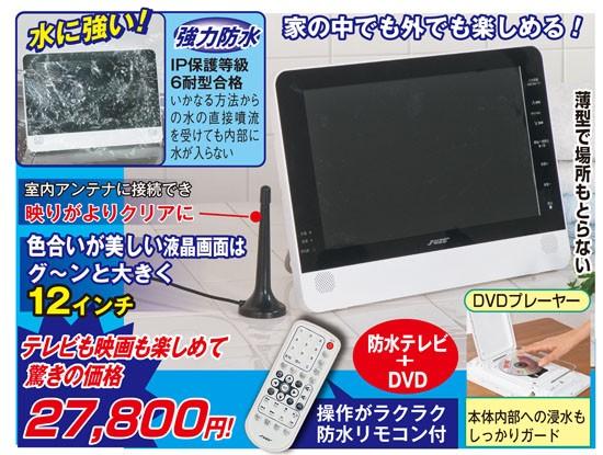 DVD内蔵防水12型テレビ(54642-000)