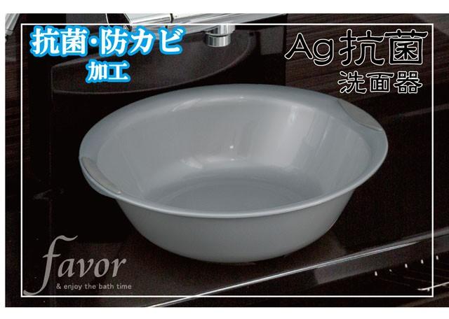 Ag抗菌 洗面器