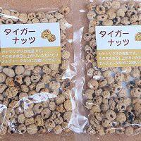 タイガーナッツ (皮むき) 80g×2袋 送料無...