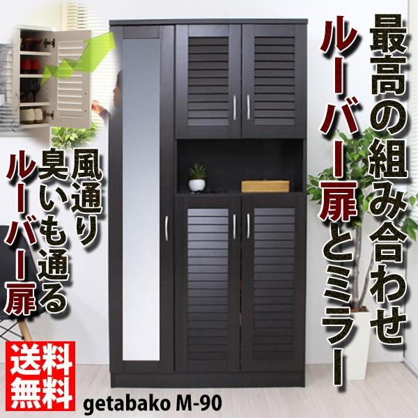 【ホワイト予約販売4月下旬予定】送料無料 玄関収...