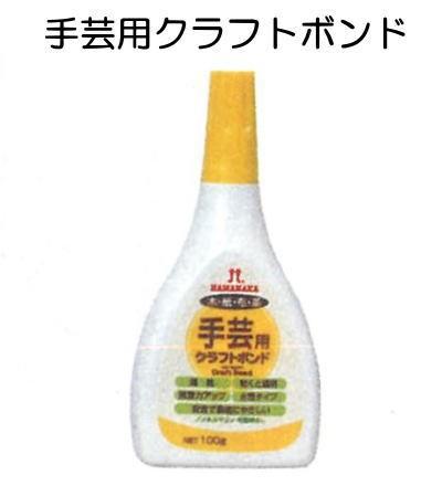 ハマナカ 手芸用クラフトボンド hamanaka H464-0...