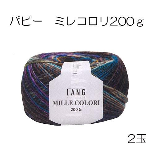 2017新商品 秋冬毛糸 パピーミレコロリ200g 2玉...