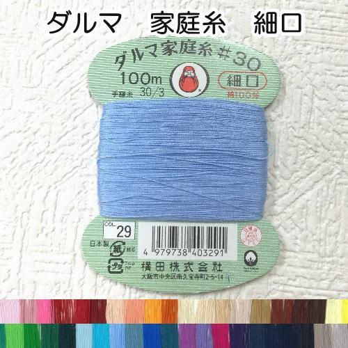[ダルマ] 家庭糸・細口カード30番100m 多彩なカ...