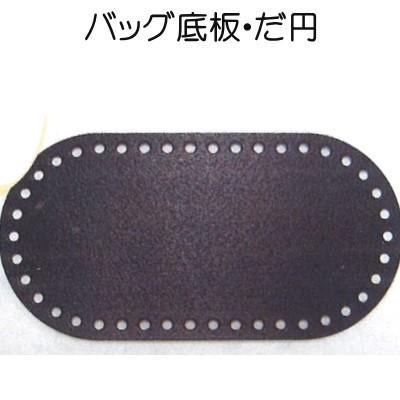 ハマナカ 底板・だ円 hamanaka H204-627 【ハマ...