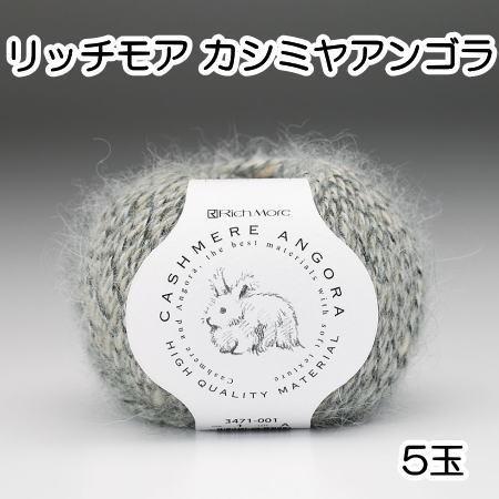 2017新商品 秋冬毛糸 リッチモアカシミヤアンゴ...