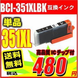 BCI-351XLBK ブラック大容量 単品 染料インク ...