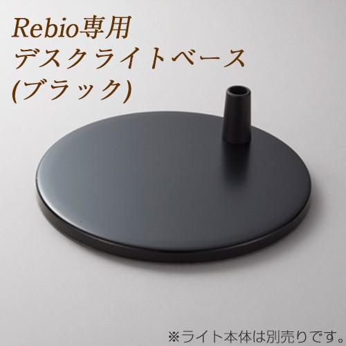Yamagiwa(ヤマギワ) Rebio レビオ専用デスクラ...