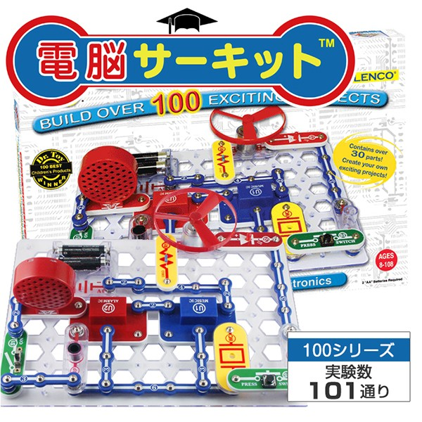 【知育玩具】 電子ブロック 【電脳サーキット 100...