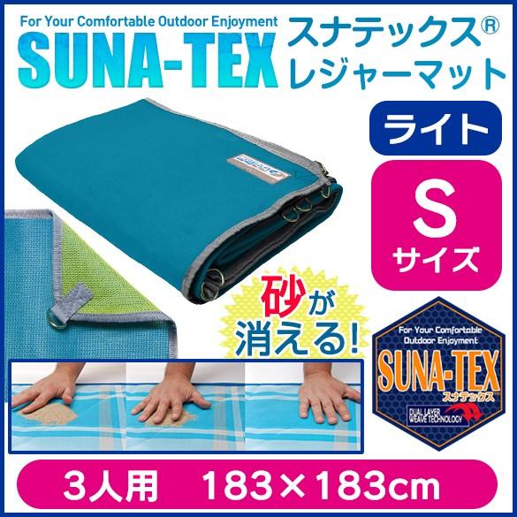 「スナテックス 【ライト】Sサイズ(3人用)ブル...