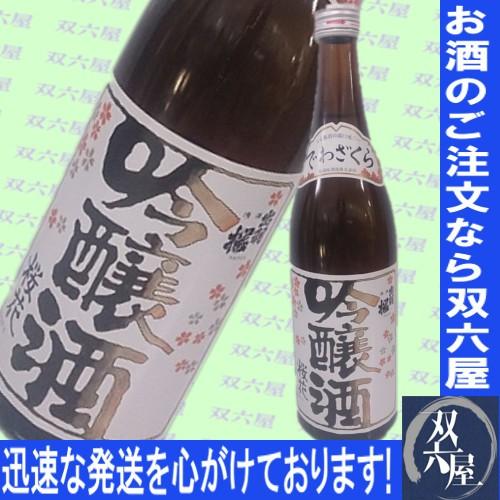 ●出羽桜 桜花 吟醸酒 720ml●吟醸酒の普及に貢献...