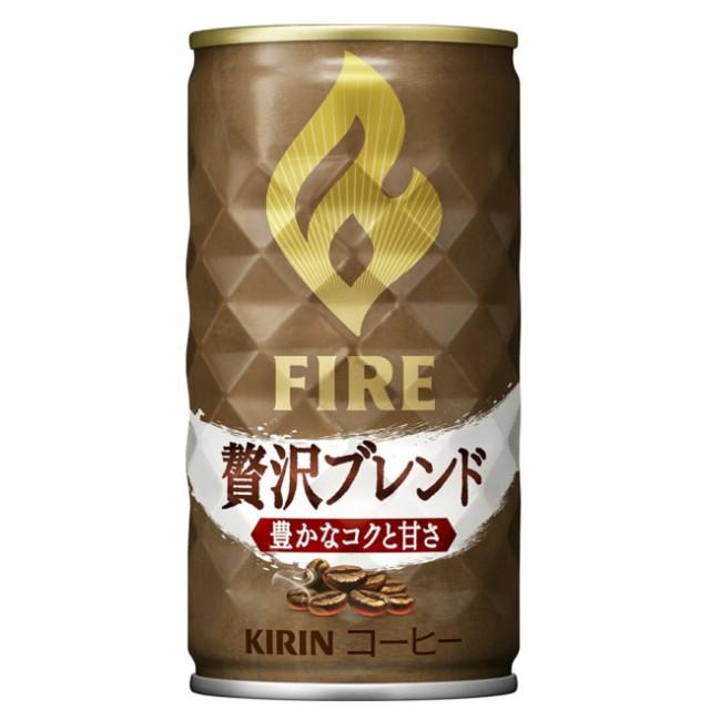 キリン ファイア 贅沢ブレンド 缶(185g×30本) ...