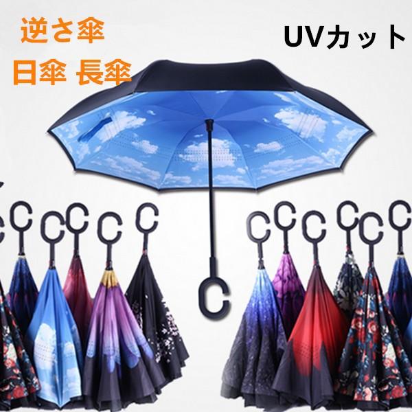 【送料無料】傘 逆さ傘 UVカット 男女兼用 超撥水...