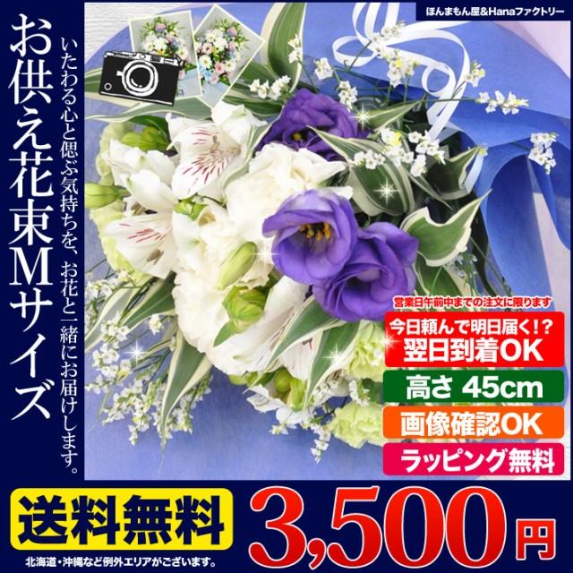 彼岸 お供え 花 当日出荷 ◆ お悔やみ 花束 Mサイ...