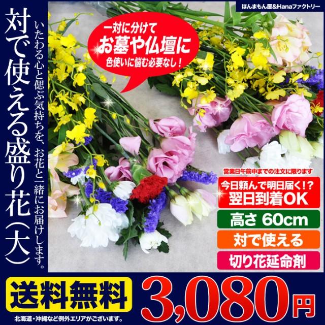 彼岸 お供え 花 当日出荷 ◆ お供え 切り花 一対 ...