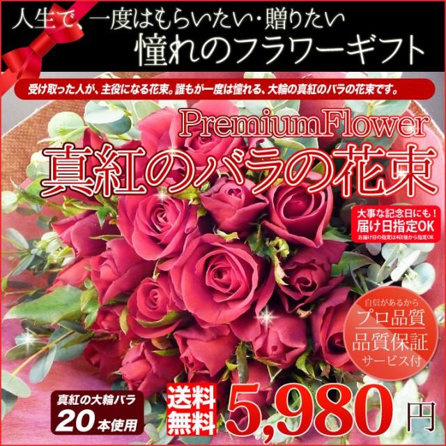 大輪の真紅のバラの花束 (バラ 薔薇)20本 記念...