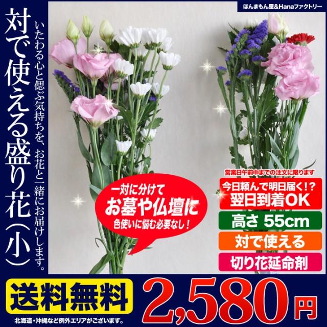 彼岸 お供え 花 当日出荷 ◆ 切り花 一対 で使え...