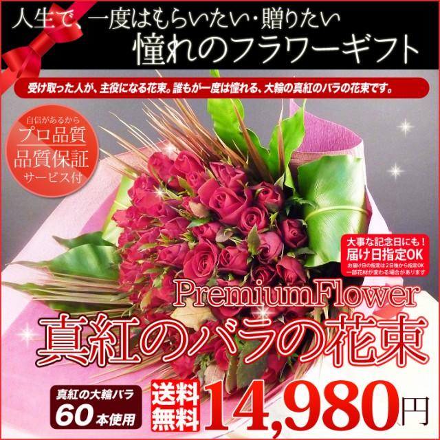大輪の真紅のバラの花束 (バラ 薔薇)60本 記念...