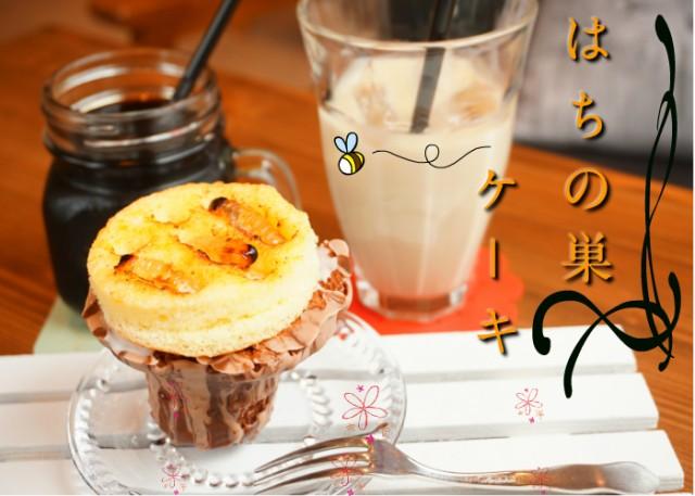 honobonoスイート♪はちのすケーキ【冷凍発送】 ...
