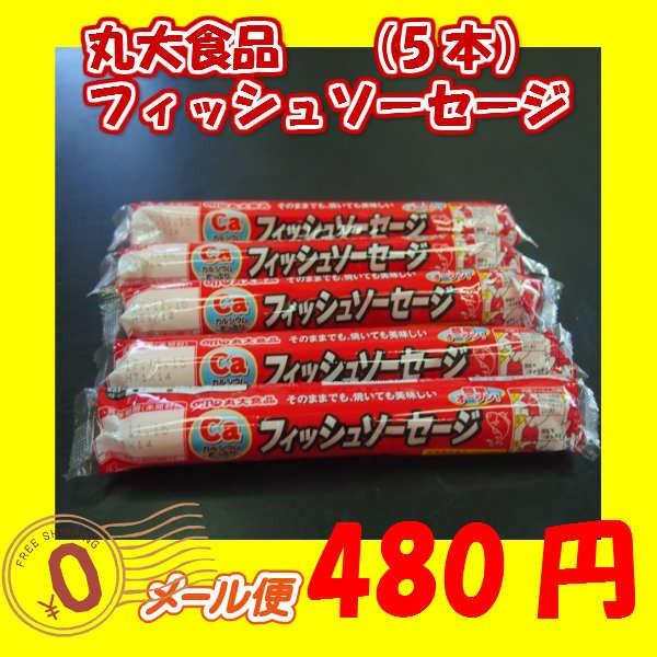 丸大食品 魚肉ソーセージ5本/ご自宅用/uzi/メー...