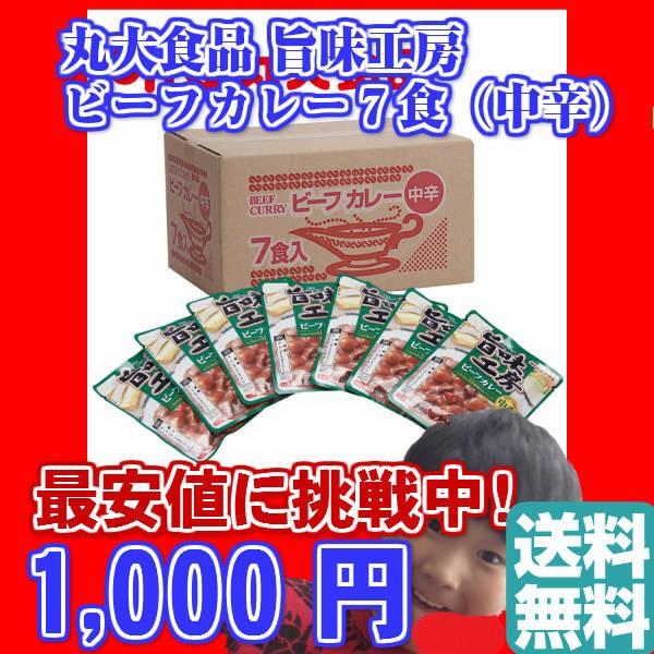 丸大食品旨味工房カレー7食/レトルト/カレーライ...