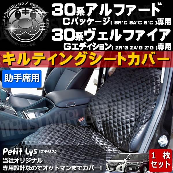 キルティングシートカバー 30 アルファード C[SR-...