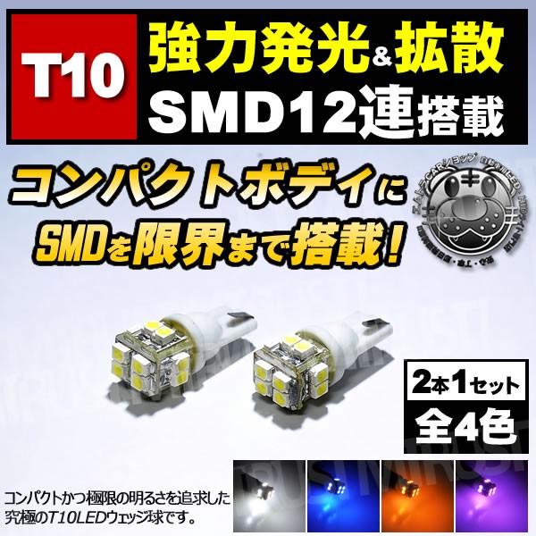 保証付 LED T10 T16 コンパクト SMD 12連■ポジシ...