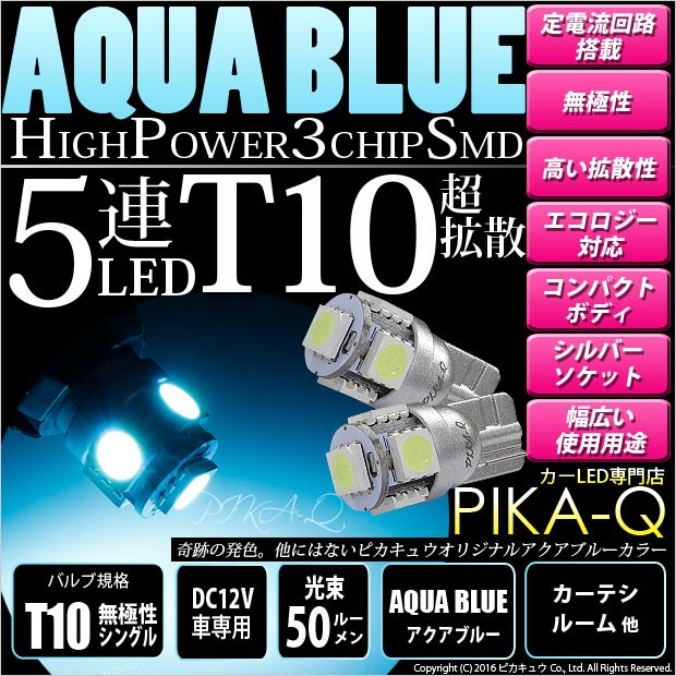 2-C-9 即納★T10 High Power 3chip SMD 5連ウェッ...