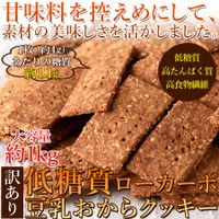 『高たんぱく質・高食物繊維の低糖質スイーツ!!【...