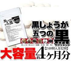 『メガ盛り★黒しょうが&5つの黒サプリ約4ヵ月分...
