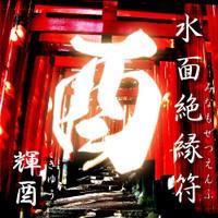 『水面絶縁符 輝酉 きゆう』emu0911-05867-kum117...