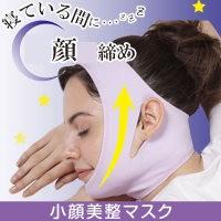 『小顔美整マスク』(ネコポスで送料無料、同梱不...