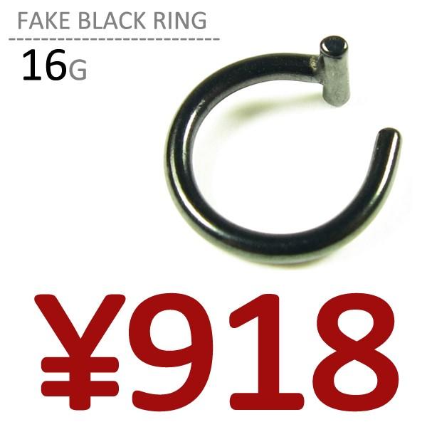 【送料無料】■フェイクブラックリング/16G[ボデ...