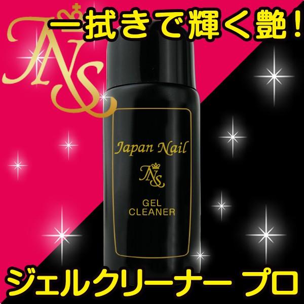 ネイルステージ ジェルクリーナー プロ【sale0110...