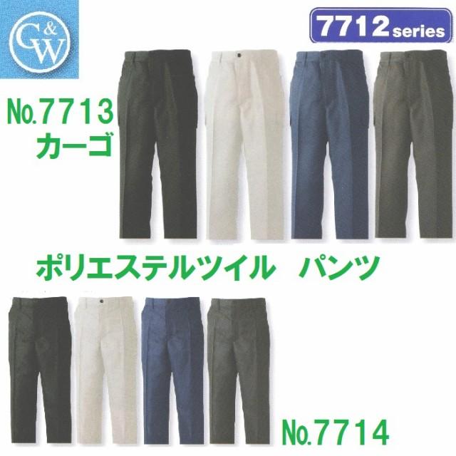 ポリエステルツイルパンツ/カーゴパンツ 【7713/...
