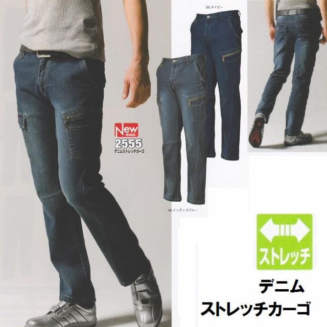 【2555】 デニムストレッチカーゴ 作業服 ズボ...