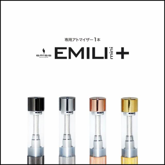 電子タバコ アトマイザー smiss社 正規品 EMILI M...