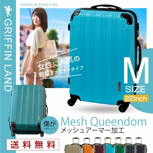 メッシュQueendom M (22) FK2100-1 スーツケース ...