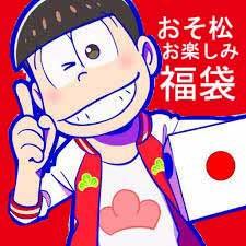 選べる!おそ松さん福袋¥10000相当 ♪