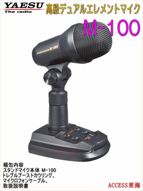 【送料無料】 ヤエス M-100 M100 高級デュアルエ...