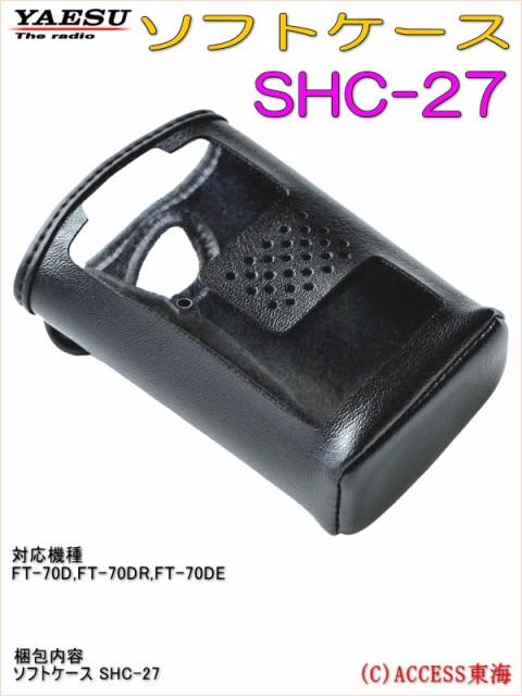 ヤエス SHC-27 SHC27 ソフトケース FT-70D,FT70D,...