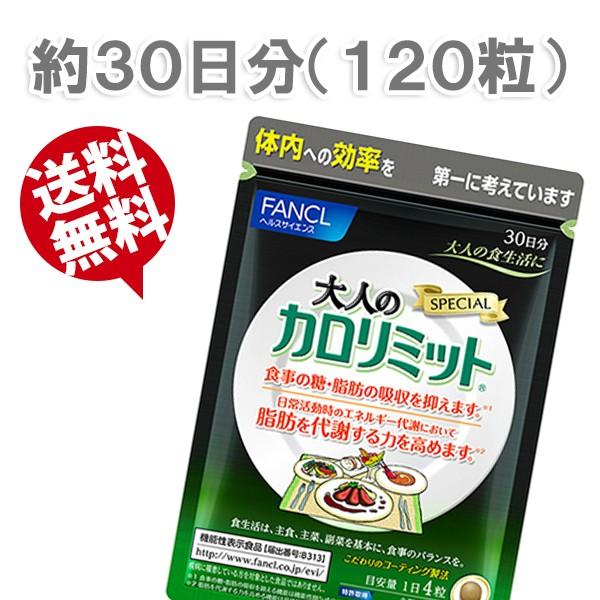 ファンケル 大人のカロリミット30日分 120粒【メ...