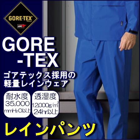 【GORE-TEX】軽量レインパンツ【高耐水性】 【防...